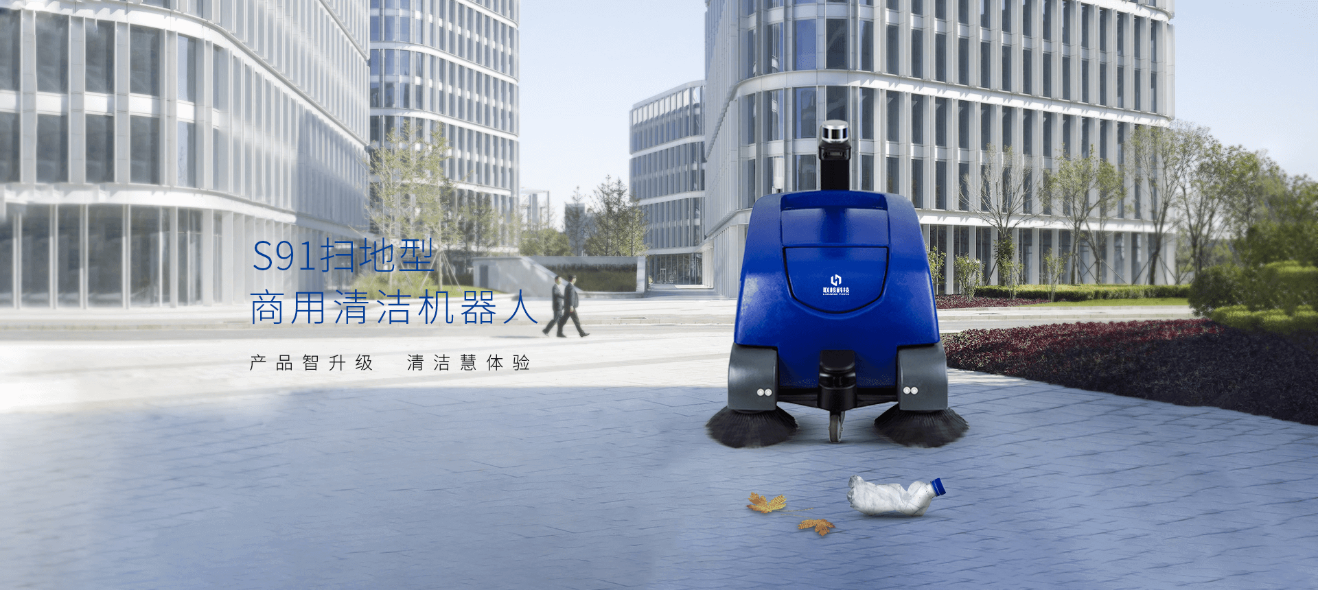联核科技-清洁机器人